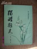 独醒杂志 (宋元笔记丛书 繁体竖排版 86年一版一印6000册)
