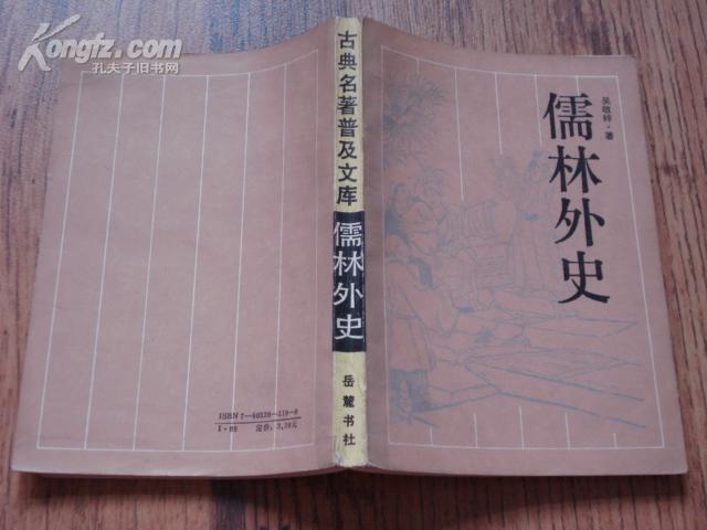 儒林外史                                                      (5)