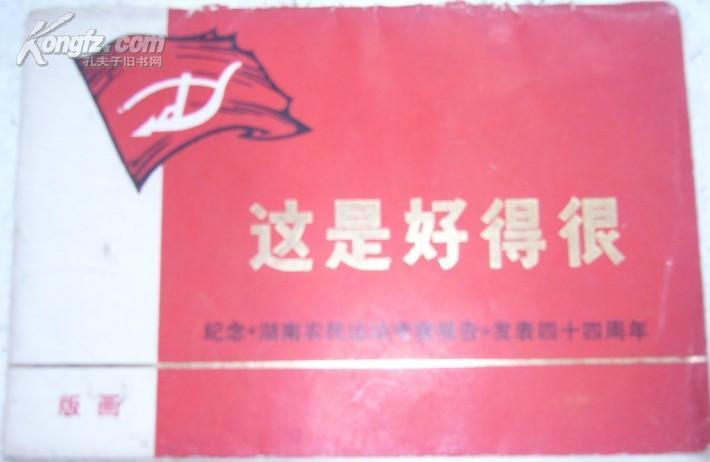 这是好得很<<湖南农民运动考察报告>>发表四十四周年.版画/共14张