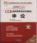 2012最新版国家公务员录用考试专用教材:申论