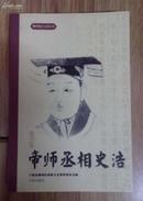 帝师丞相史浩(作者签赠本,鄞州地方文化丛书)