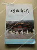 《峰山奇观》1版1印 包邮挂刷