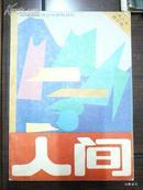 人间 1987-3