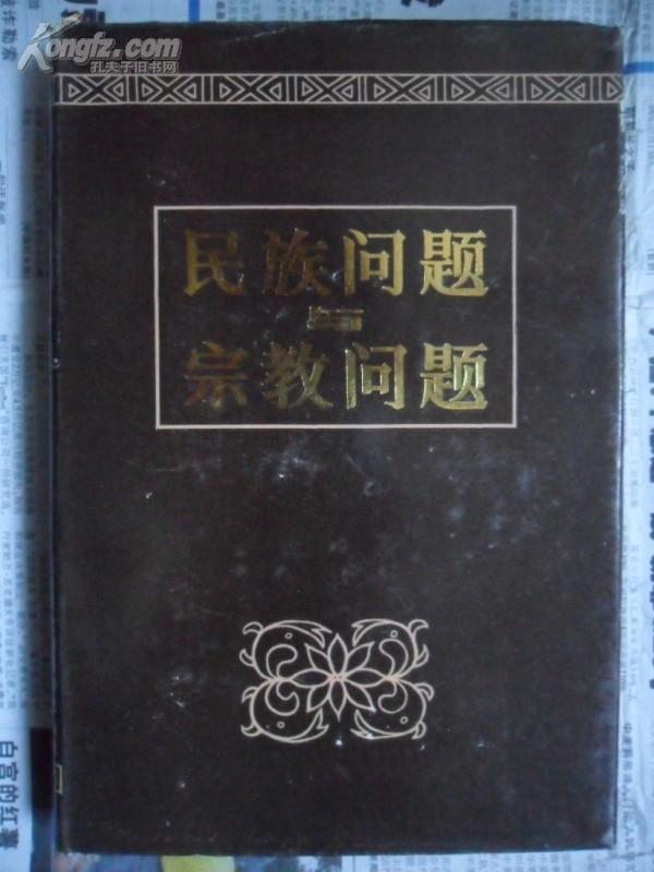 民族问题与宗教问题(32开精装 84年初版 仅印2500册)