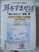 宫崎骏 动画脚本 画稿·精装本·日文原版