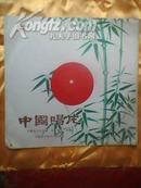 老唱片:豫剧司马茅告状(写状)1956年录音