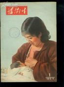 1957年讲卫生(1创刊号.2.6.)3期合售