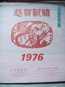 A11516《1976年华光行敬赠挂历》 一册全8开港版