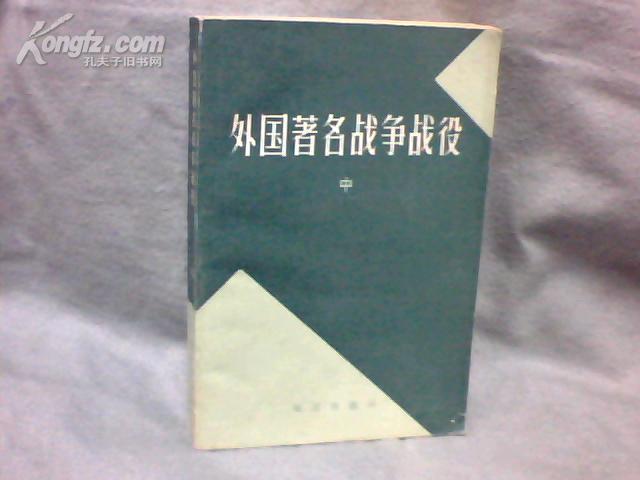 外国著名战争战役(中) 【大32开  1982年一版一印】