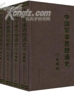 中国军事思想通史(全五卷)