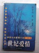 中国当代爱情小说(珍藏版)——世纪爱情