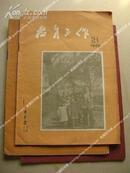 《教育工作》1956年21、23、24 包邮挂刷