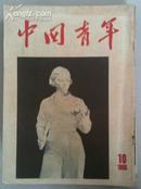 中国青年 1955年 第10-22,24期 共14册
