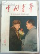 中国青年 1961年第1-4,8-15,21期 共13册