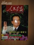 人民画报2003年第4期(总第658期)