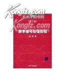 数字信号处理教程 (第3版)