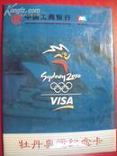 牡丹奥运纪念卡