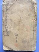 光绪三十二年出版:最新高等小学中国历史教科书《第肆册》大字本.