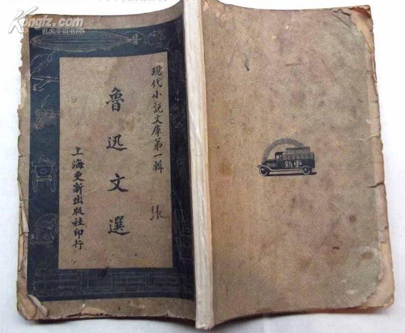 現代小說文庫第一輯:魯迅文選(民國版) 原版現貨
