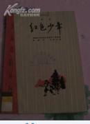 华东戏剧丛刊:红色少年(京剧)【1965年1版1印】