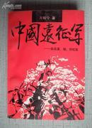 中国远征军--血战滇,缅,印纪实