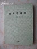 《世界语课本》祝明义编中国报道社81年1版84年4印32开425页10品