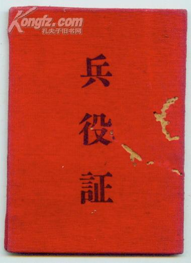 1956年布面【兵役证】广东省汕头市兵役局