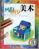 九年义务教育全日制学校教科书---美术(5)(供三年级上学期用)