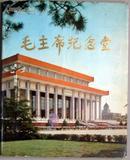 毛主席纪念堂(画册)