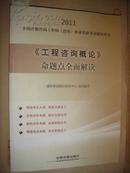 2011全国注册咨询工程师(投资)职业资格考试辅导用书:《工程咨询概论》命题点全面解读