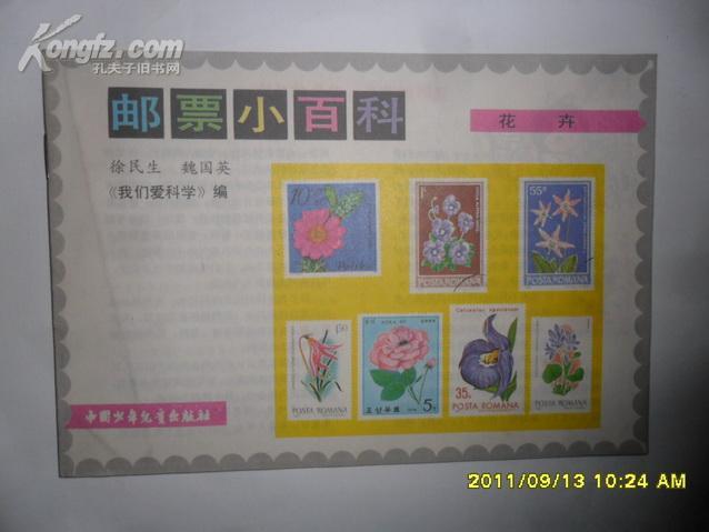 邮票小百科——花卉