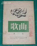 歌曲 第一期 1952年创刊号