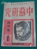 中苏研究 创刊号 东北中苏友好协会 民国三十五年
