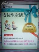 安徒生童话(2011新版全3册)典藏纪念版