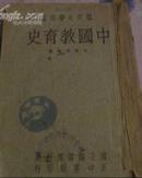 部定大学用书--中国教育史(民国36年书脊有俢补请示图)馆藏