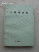 《世界语课本》祝明义编中国报道社81年1版84年4印32开425页内页10品