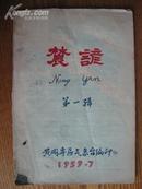 1959年黄冈专区气象台编印:农谚[第一辑]