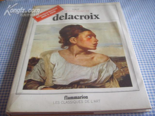 西班牙语原版         大画册 皮埃尔·乔治画集  Delacroix - Tout L' Ouvre Peint by Pierre George