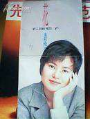 日本歌星石岭聪子原版小CD——花,青空