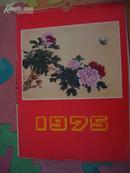 文革挂历:1975年挂历 文革色彩浓 13张全