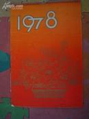 文革挂历:1978年挂历 13张全
