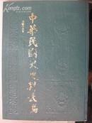中华民国史史料长编(第24卷 精装16开)