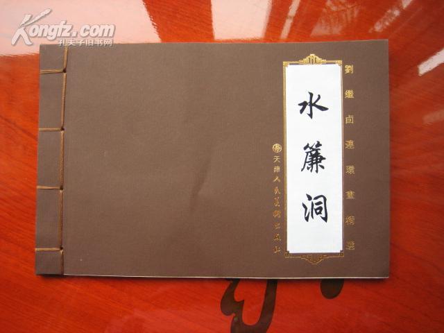名家名作 刘继卣 《水簾洞》 一版一印 32开线装书