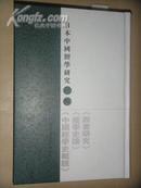 日本中国经学研究三种---上册     国家图书馆