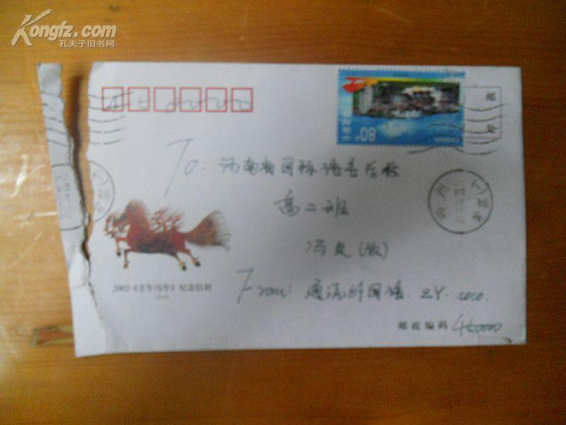 2002-《壬午马年》纪念信封(5-1) 【实寄】贴2000--16邮票