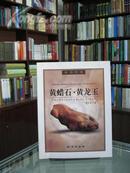 《黄蜡石.黄龙玉》全新正版,十成品,作者签名本!全球限量发售100册!