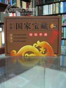 中国国家宝藏 (黄龙玉)珍玩手册