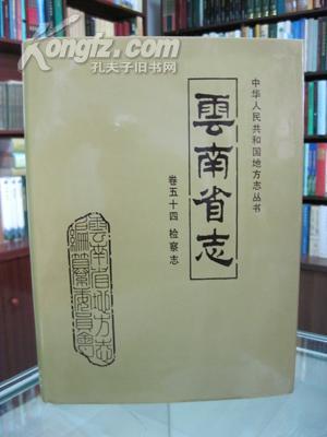 云南省志 卷五十四 检查志   精装本,全十成新