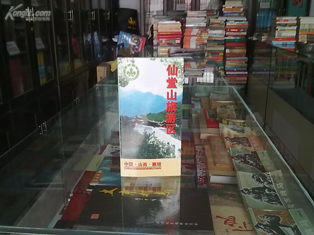 襄垣县第一张风景名胜区旅游地图----【仙堂山导游图】-----虒人荣誉珍藏