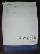知半斋续集(U33)